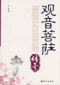 观音菩萨传奇小说全本阅读
