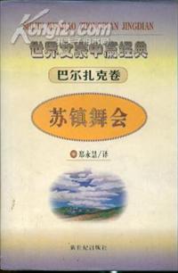 蘇鎮舞會小說全本閱讀