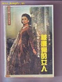 被遗弃的女人小说全本阅读