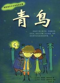 青鳥小說全本閱讀