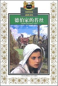 德伯家的苔絲小說全本閱讀