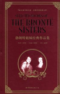 勃朗特姐妹经典作品集小说全本阅读