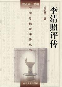 李清照评传小说全本阅读