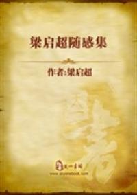 <em>梁启超</em>随感集小说全本阅读
