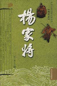 杨家将演义小说全本阅读