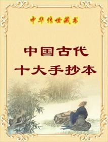 中国古代十大手抄本-玉支肌小说全本阅读