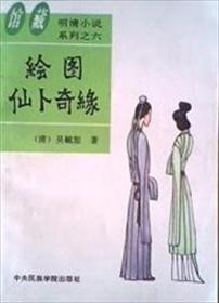 仙卜奇缘小说全本阅读