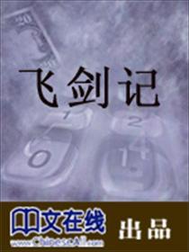 飞剑记小说全本阅读