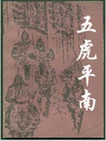 五虎平南小说全本阅读