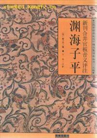 渊海子平小说全本阅读