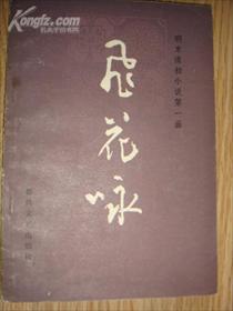 飞花咏小说全本阅读