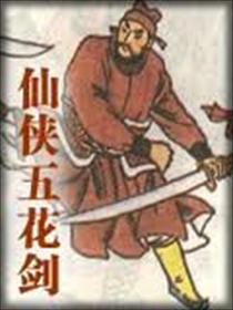 仙侠五花剑小说全本阅读