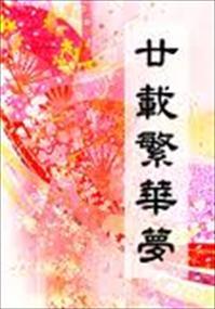 廿年繁华梦小说全本阅读