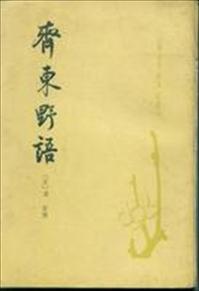 齐东野语小说全本阅读