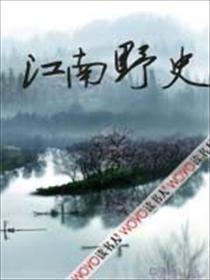 江南野史小说全本阅读