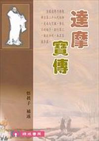 达摩宝传小说全本阅读