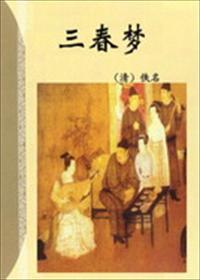 三春梦小说全本阅读