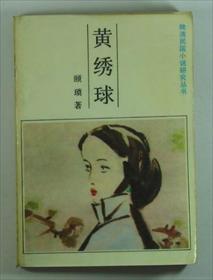 黄绣球小说全本阅读