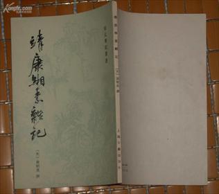 靖康缃素杂记小说全本阅读