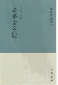 敬斋古今黈小说全本阅读