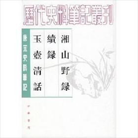 湘山野录小说全本阅读
