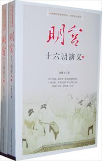 明宮十六朝演義小說全本閱讀
