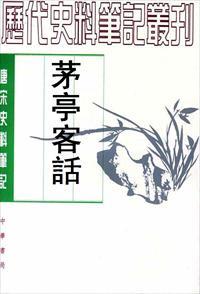 茅亭客話小说全本阅读