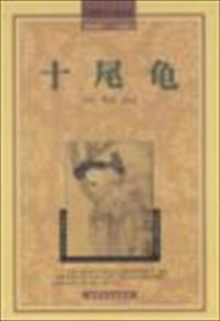 十尾龟小说全本阅读