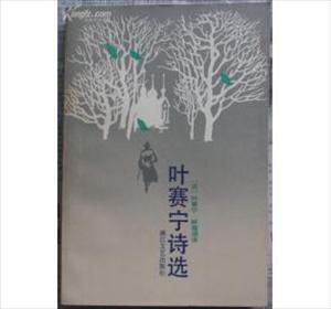 叶赛宁诗选小说全本阅读