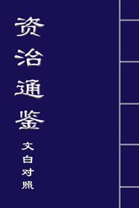资治通鉴 第四辑(南北朝)文白对照版小说全本阅读