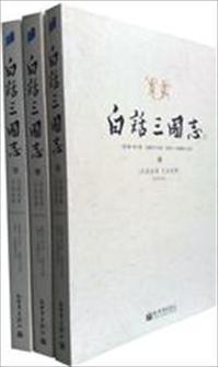 白话三国志小说全本阅读