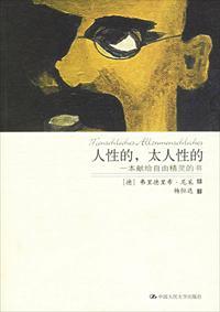 人性的,太人性的:一本献给自由精灵的书小说全本阅读
