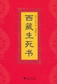 西藏生死书小说全本阅读
