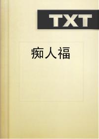 痴人福小说全本阅读