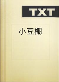 小豆棚小说全本阅读