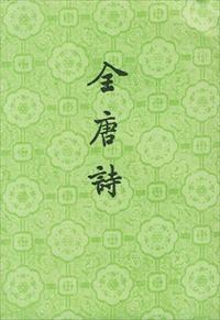 全唐诗(中)小说全本阅读