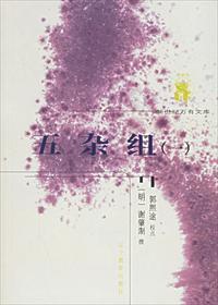 五杂俎小说全本阅读
