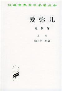 爱弥儿小说全本阅读