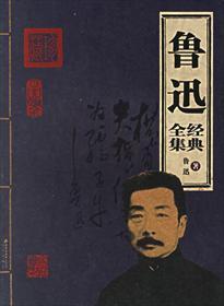 鲁迅经典全集小说全本阅读