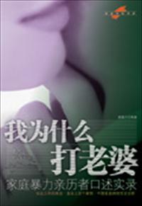 家庭暴力口述实录:我为什么打老婆小说全本阅读