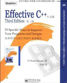 Effective C++ 中文版小说全本阅读