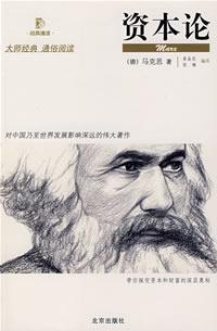 资本论小说全本阅读