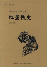 红星佚史小说全本阅读