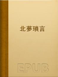 北夢瑣言小说全本阅读