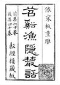 苕溪渔隐丛话前集小说全本阅读
