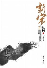 新宋·权柄小说全本阅读