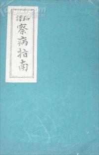 察病指南小说全本阅读