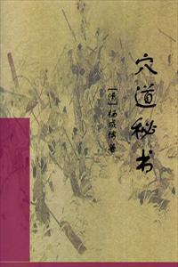 穴道秘书小说全本阅读