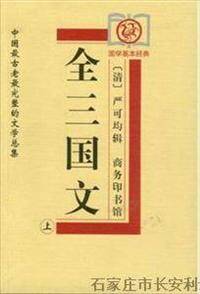 全三国文小说全本阅读
