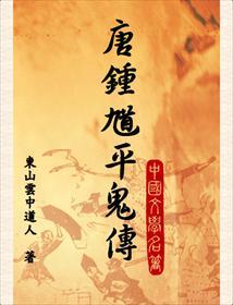 唐钟馗平鬼传小说全本阅读